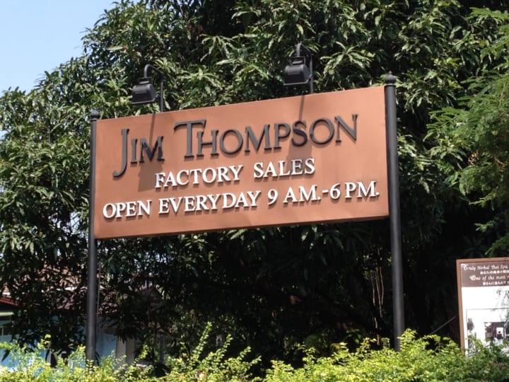 【バンコク観光】「ジムトンプソン アウトレットショップ@バンコク」への行き方