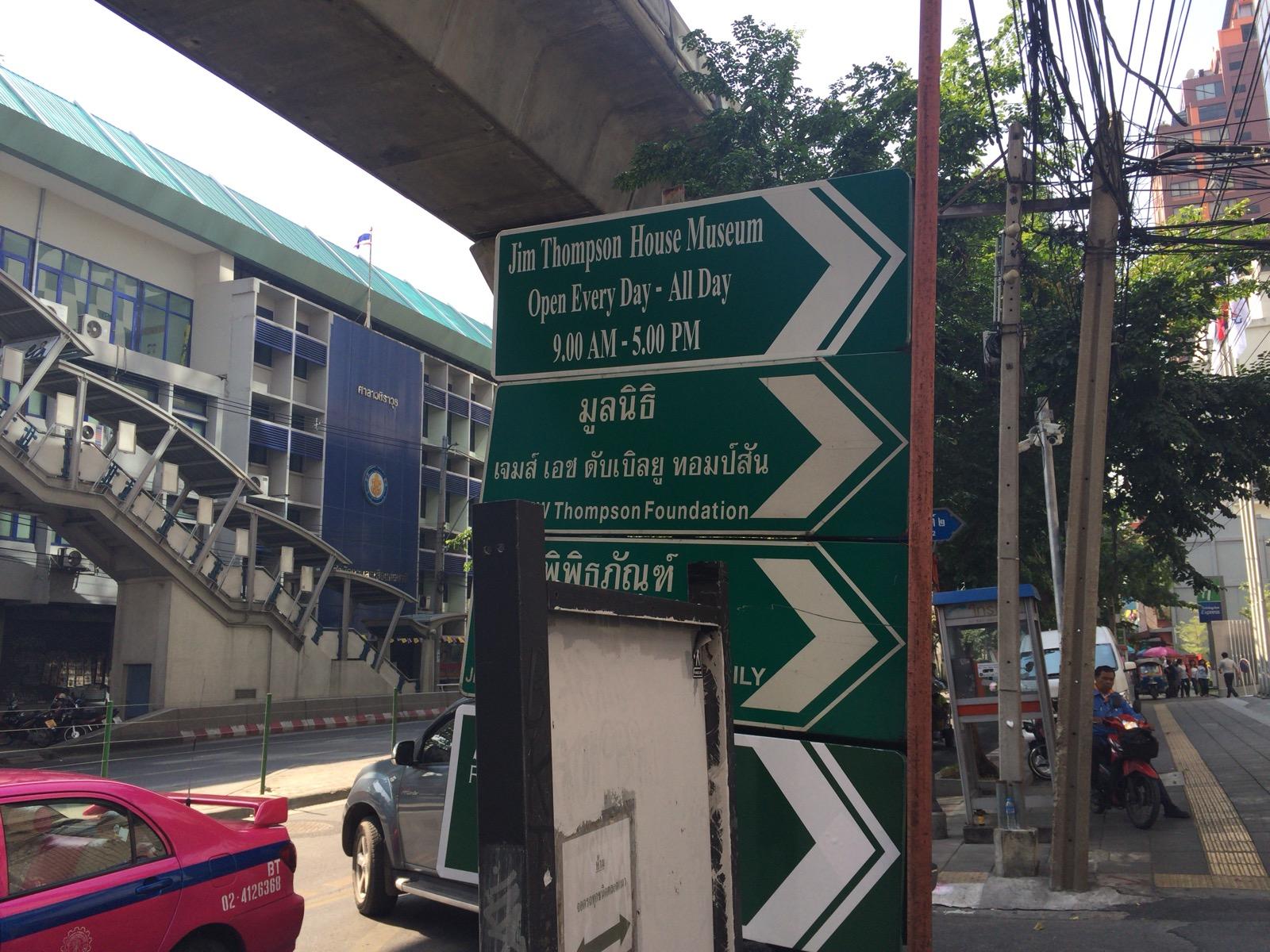 【バンコク観光】「ジムトンプソンの家」までの行き方