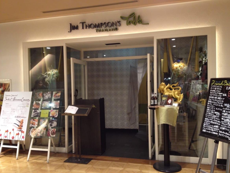 ジムトンプソンズテーブル銀座店に行ってきました