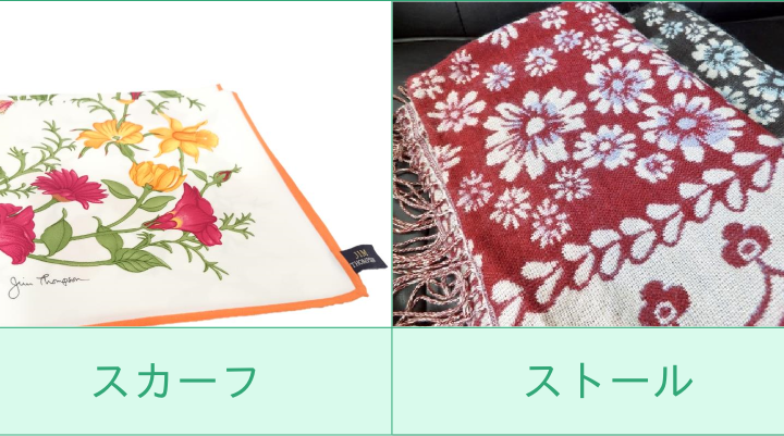 スカーフとストールの違いって何?