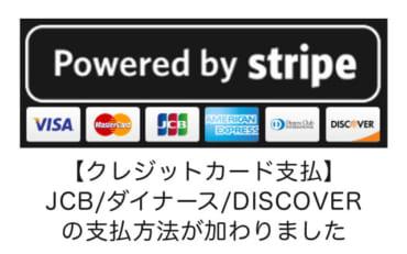 支払方法にJCB/ダイナースクラブ/DISCOVERが加わりました