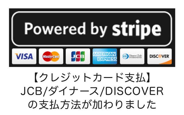 JCBカードでのお支払が可能になりました!